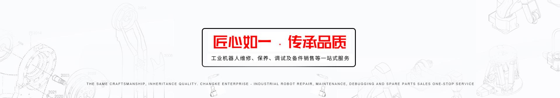 工业机器人产品
